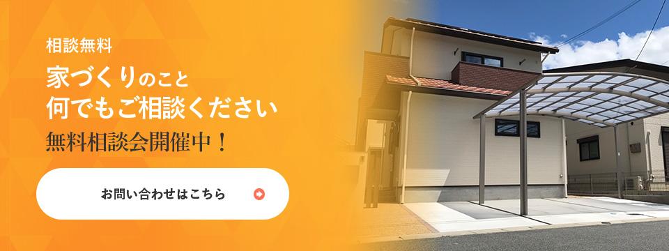 奈良で注文住宅に関するお問い合わせ