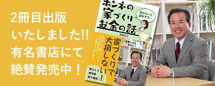 奈良で注文住宅を建てる社長の著書