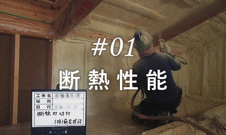 奈良の注文住宅で最高レベルの高断熱性能