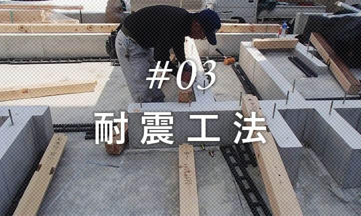 奈良の注文住宅の耐震工法