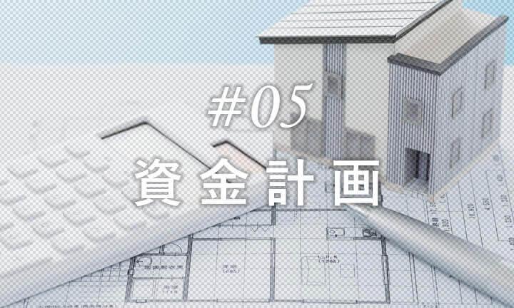 奈良で注文住宅を建てるための資金計画