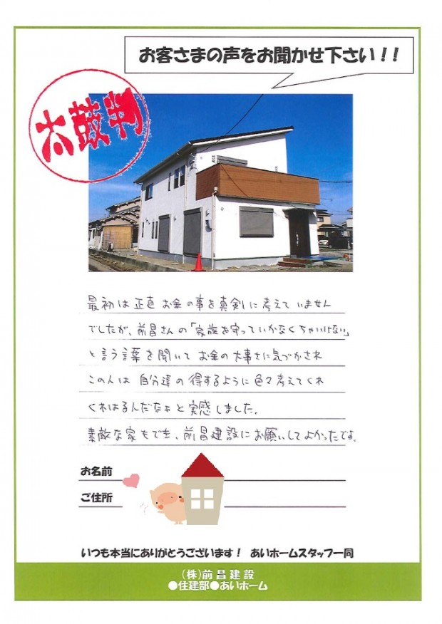 広陵町Y様アンケ―ト