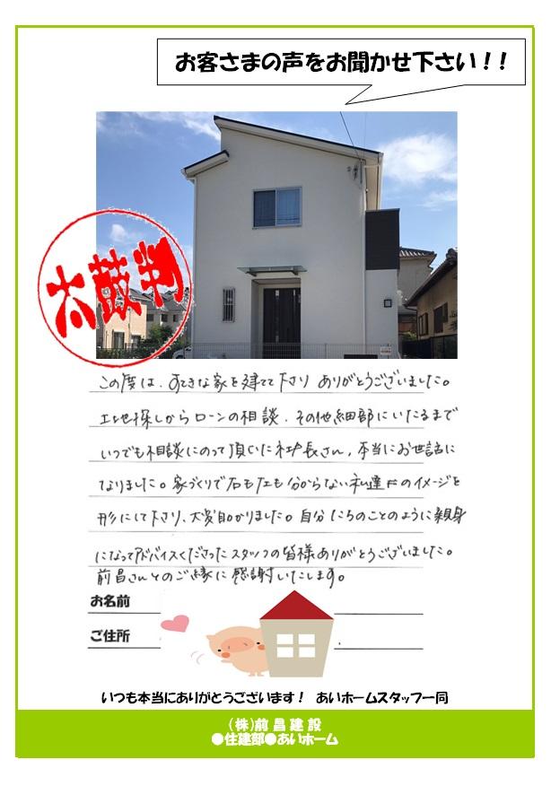 奈良市S様邸アンケート