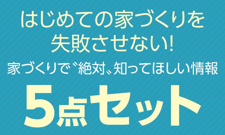 奈良の工務店が家づくりで知ってほしい情報5点セット