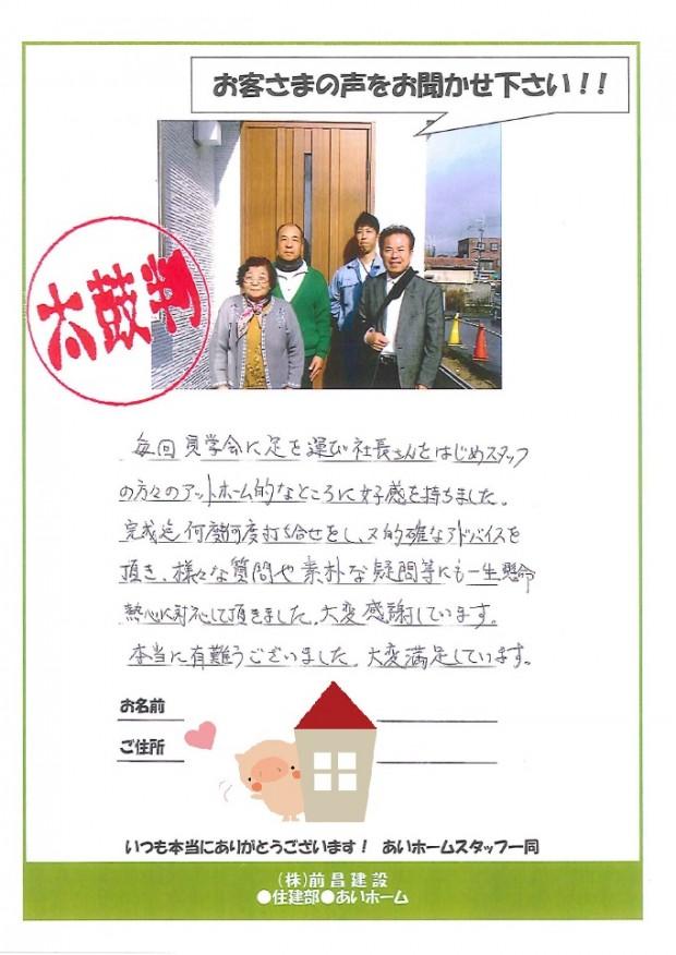生駒市の長期優良住宅のアンケート