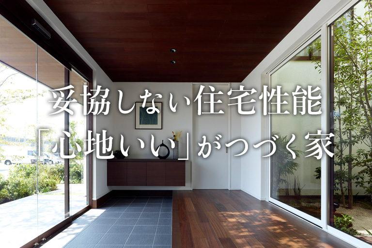 奈良の注文住宅・新築一戸建て内観