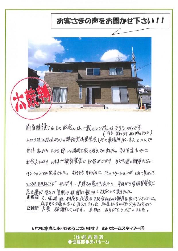 大和高田市の長期優良住宅のアンケート
