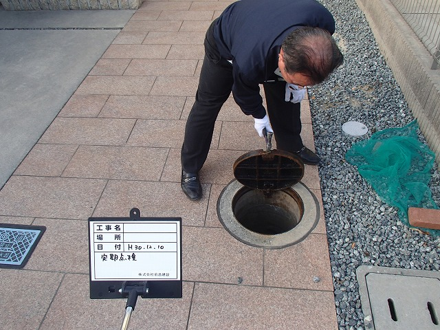 排水溝点検