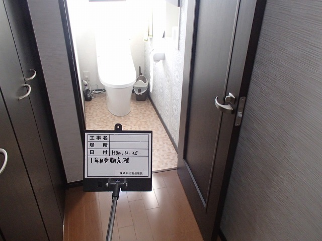 トイレ定期点検