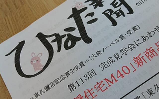 ひなた新聞