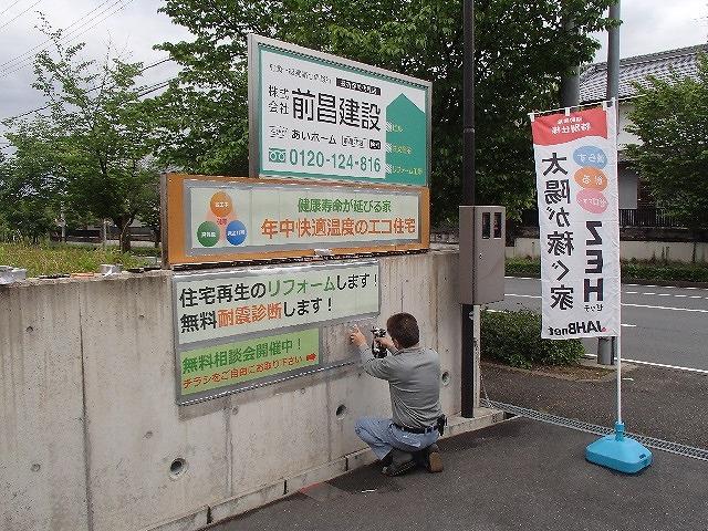 奈良本社看板