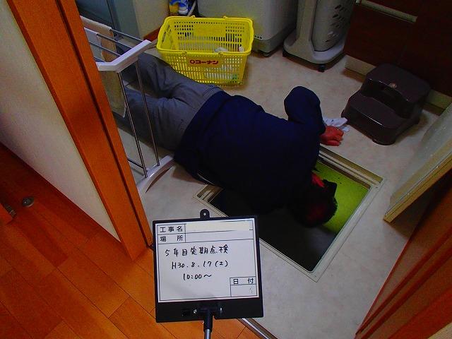 床下点検口