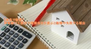 【奈良で新築】坪単価で工務店や建築会社を選ぶと後悔や失敗する理由