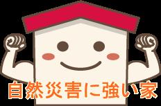 奈良|注文住宅・自然災害に強い家