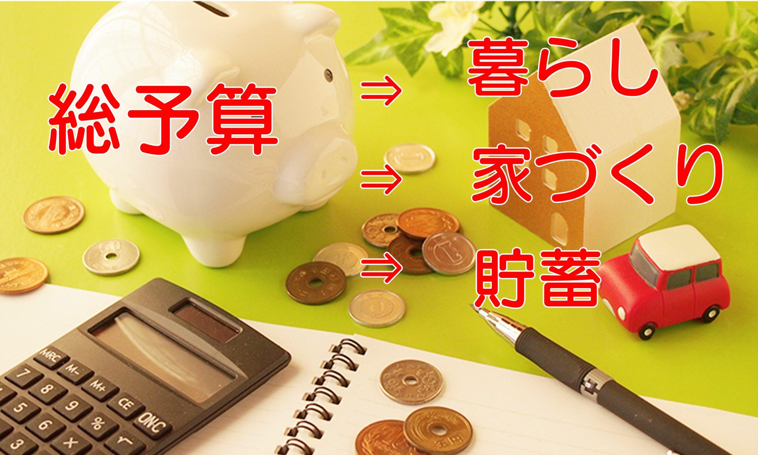 なぜ、資金計画が家づくりの最優先?理由とメリットやデメリット