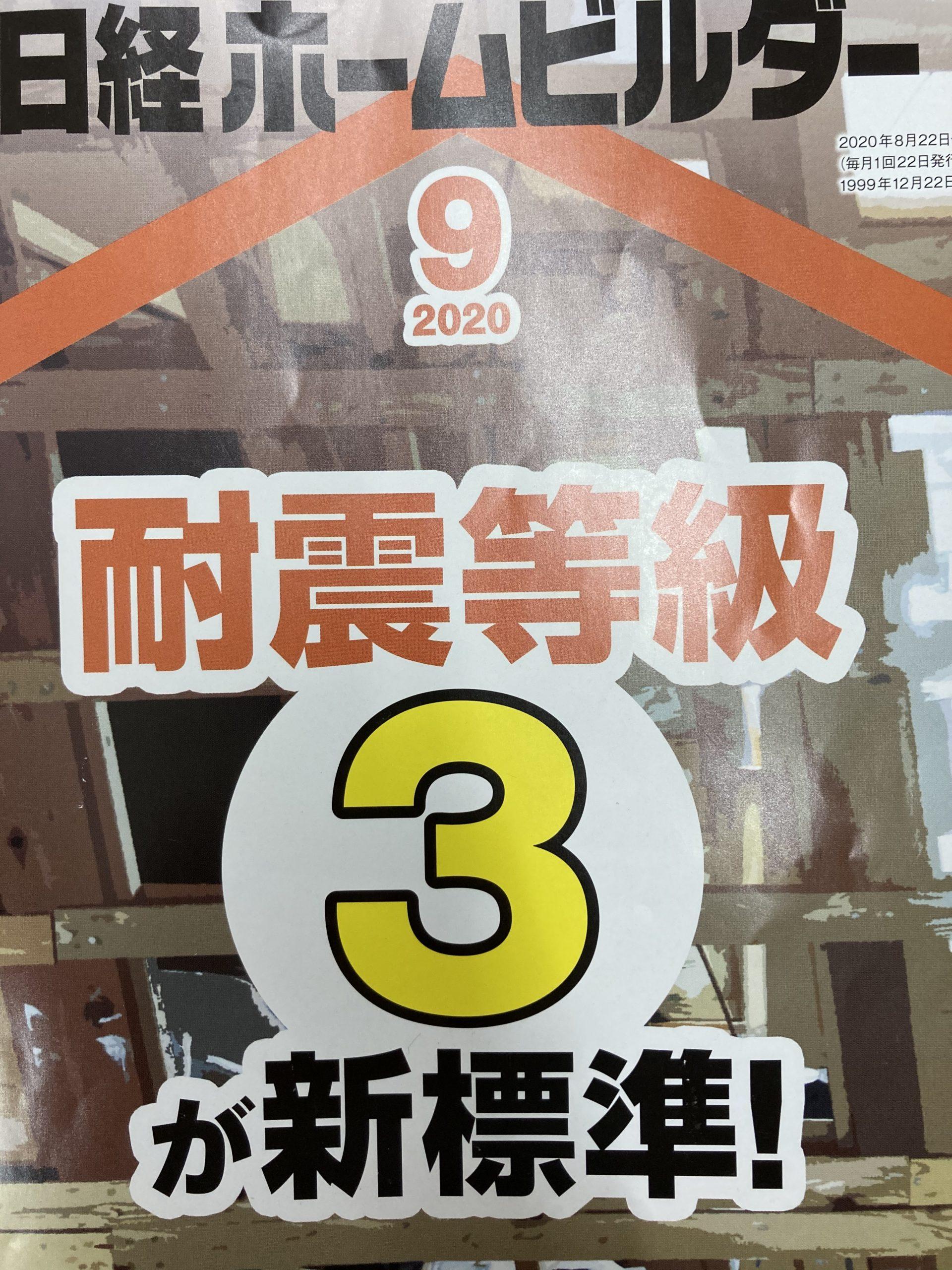 耐震等級3が新基準!大地震に被災した後にも住み続けられるって本当?