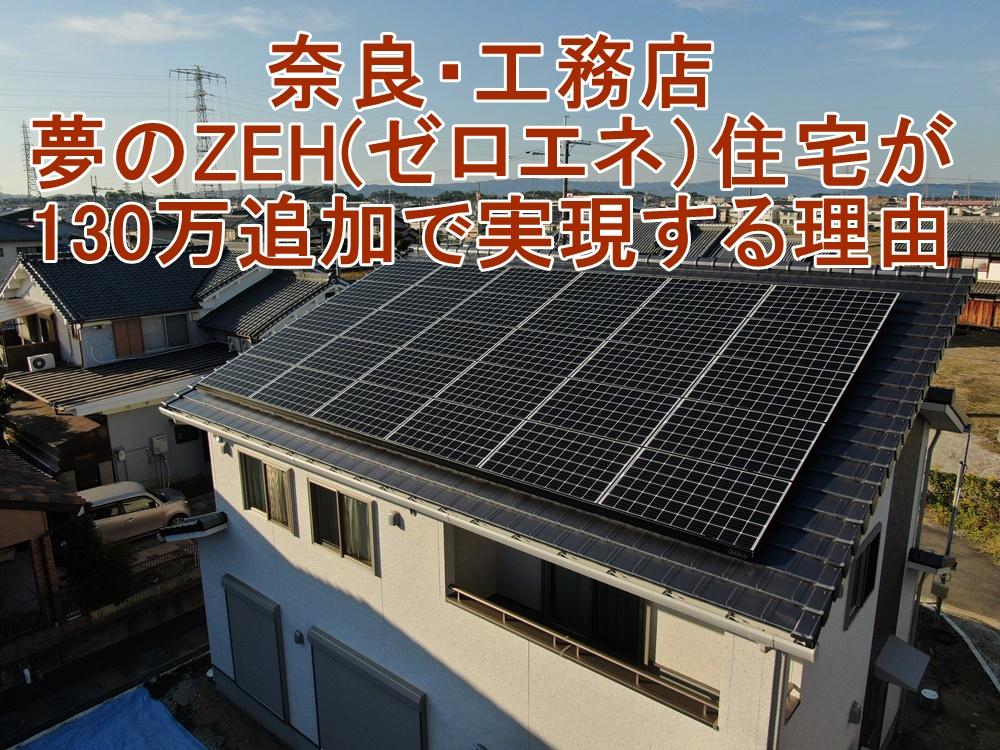 奈良・工務店 夢のZEH(ゼロエネ)住宅が130万追加で実現する理由