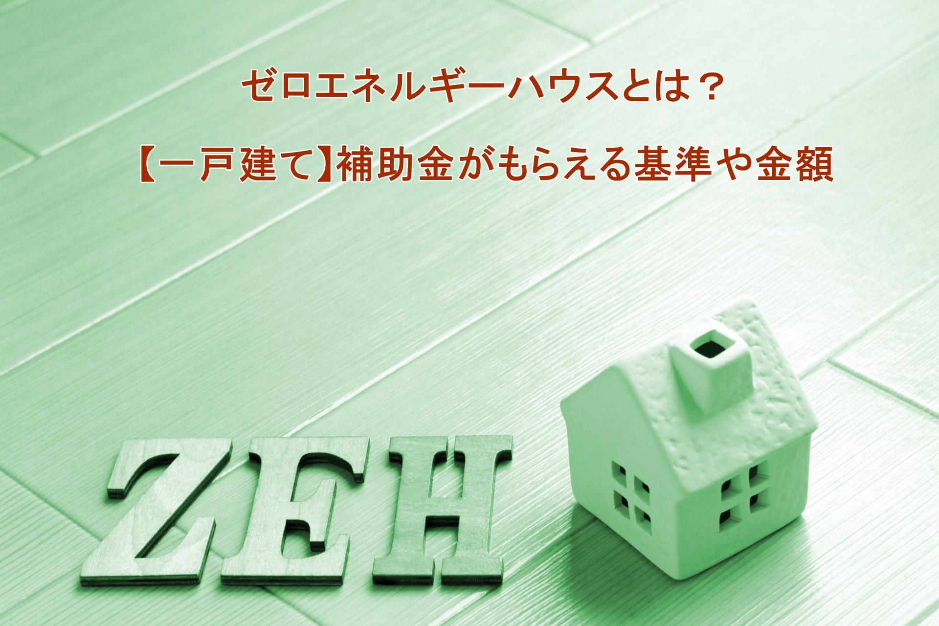 【ゼロエネルギーハウスとは?】一戸建てで補助金がもらえる基準や金額