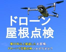 大和高田市の注文住宅でドローン屋根点検