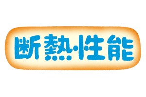 大和高田市の注文住宅の断熱性能