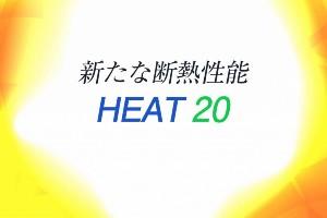 大和高田市の注文住宅の断熱性能HEAT20