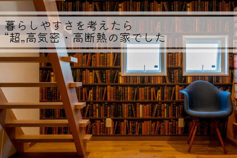 奈良の注文住宅・新築一戸建て外観