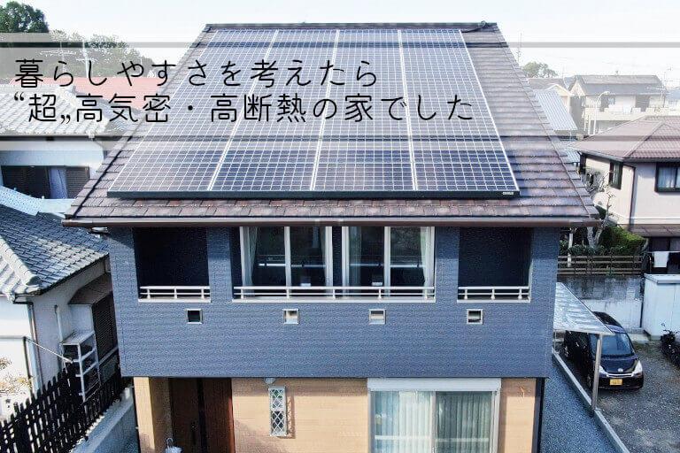 奈良で高気密・高断熱の家なら前昌建築