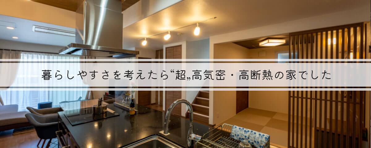 奈良で高気密・高断熱の家なら前昌建設